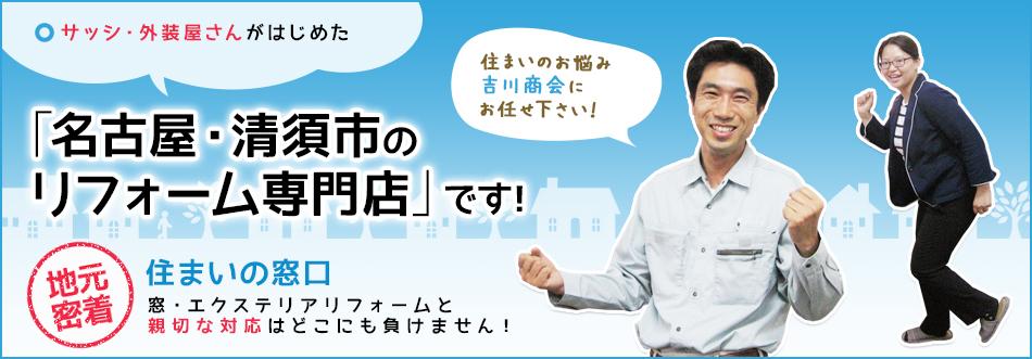 サッシ・外装屋さんがはじめた「名古屋・清須市のリフォーム専門店」です!