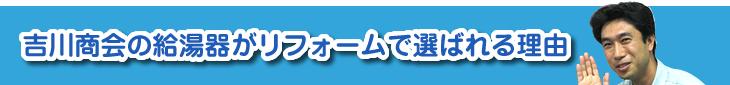吉川商会の給湯器がリフォームで選ばれる理由